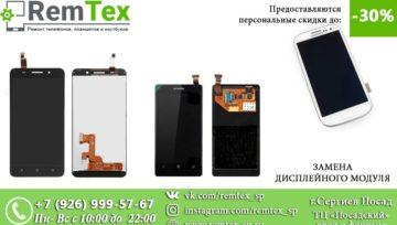 Замена дисплейного модуля от 1900 рублей!